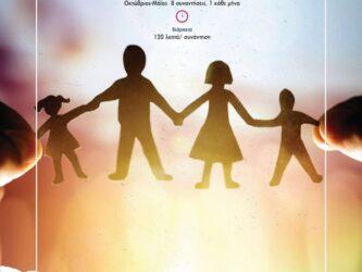 Ομάδες Συμβουλευτικής Γονέων